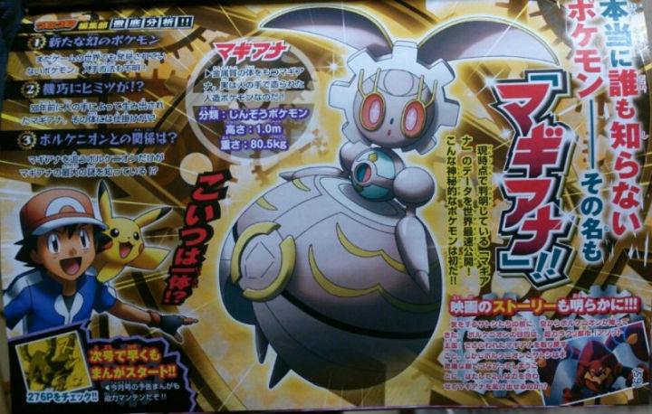 Pokemon_Maigana_revealed